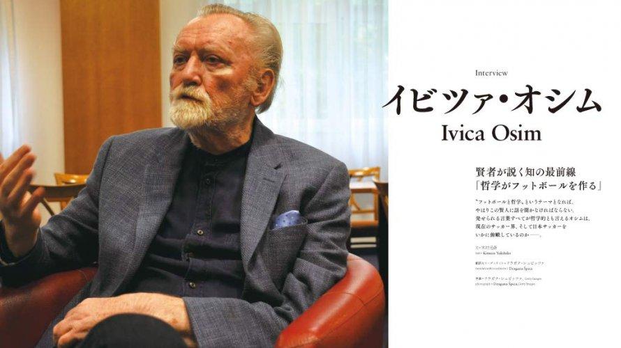 【8月6日(火)発売】 『フットボール批評 25』にオシム監督の巻頭ロングインタビュー