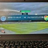 全然ジェフらしくない完勝 2020 J2第3節 vs水戸ホーリーホック 〇3-0