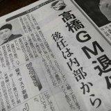 高橋GM退任。そして何が残ったのか。
