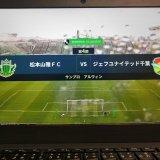 勝利に優る良薬無し 2021 J2第4節 vs松本山雅 〇1-0