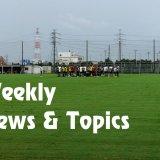 2019/08/26(月)-09/01(日) ジェフユナイテッド市原・千葉 Weekly News & Topics