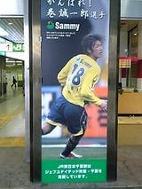 千葉駅に巻応援の大ポスター出現