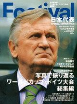 Footival 日本代表SPECIAL EDITION vol.4「オシム伝説-愛弟子に伝えたメッセージ」