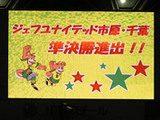 6/8(木)・ナビスコ杯準々決勝(2)・セレッソ大阪戦