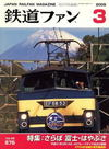 railfan0903