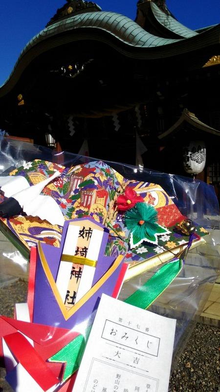 姉埼神社行って来ました