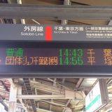 ジェフ千葉応援号 初参戦