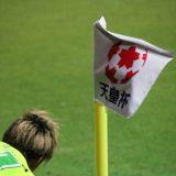 敗戦と、収穫。 天皇杯3回戦 vsG大阪 ●0-2