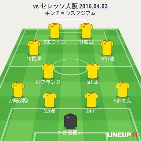 2016年J2第6節 ●1-2 セレッソ大阪