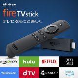 新型 Amazon Fire TV Stick がようやく発売も、Chrome Cast も使えた話